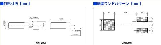 音叉石英晶体谐振器,32.768k弯角晶振,cmr200t晶振